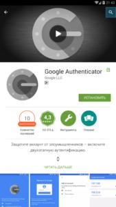 Google Authenticator в Play Market