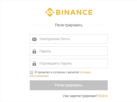 Форме регистрации на Binance