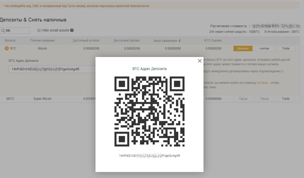 Сканировать QR-код кошелька для депозита